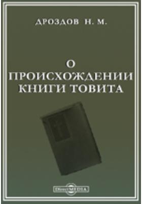 О происхождении Книги Товита