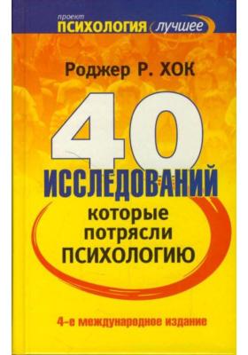 40 исследований, котрые потрясли психологию = Forty Studies That Changed Psychology : 4-е международное издание