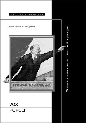 Vox populi : фольклорные жанры советской культуры: научное приложение. Вып. LXХVIII