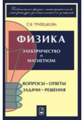Физика. Вопросы-ответы, задачи-решения. Т. 5. Электричество и магнетизм