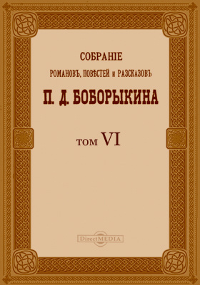Собрание романов, повестей и рассказов: художественная литература : В 12-ти т. Т. 6