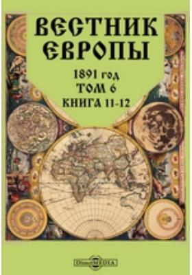 Вестник Европы. 1891. Т. 6, Книга 11-12, Ноябрь-декабрь