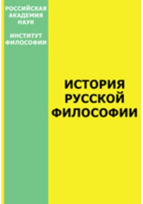 История русской философии: учебное пособие