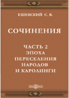 Сочинения, Ч. 2. Эпоха переселения народов и каролинги