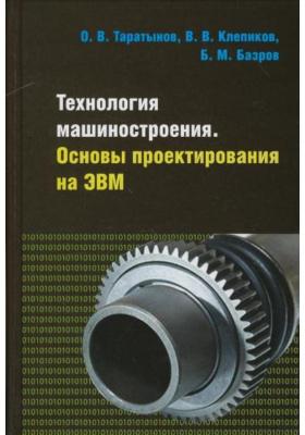 Технология машиностроения. Основы проектирования на ЭВМ : Учебное пособие