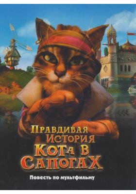 Правдивая история Кота в сапогах = La V?ritable Histoire du Chat Bott? : Повесть по мультфильму