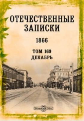 Отечественные записки: журнал. 1866. Т. 169, Декабрь