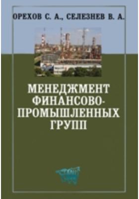 Менеджмент финансово-промышленных групп: учебно-методический комплекс