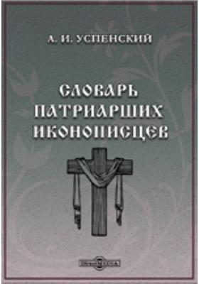 Словарь патриарших иконописцев