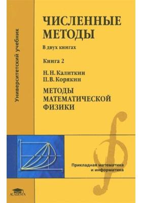 Численные методы. В 2 книгах. Книга 2. Методы математической физики : Учебник для студентов учреждений высшего профессионального образования