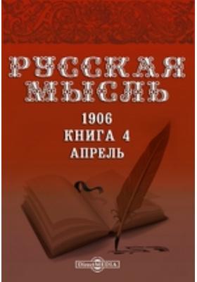 Русская мысль. 1906. Книга 4, Апрель