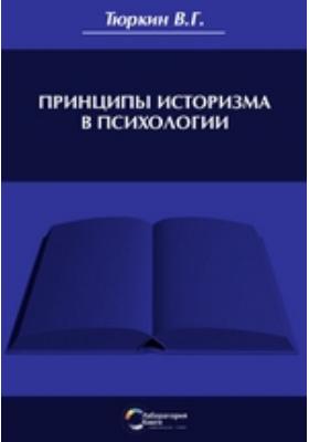 Принципы историзма в психологии