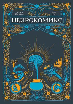 Нейрокомикс: научно-популярное издание