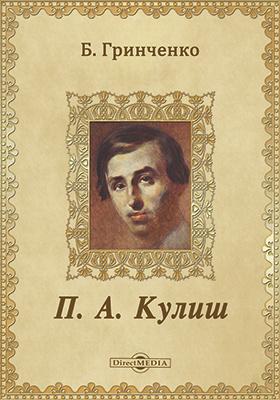 П. А. Кулиш: биографический очерк