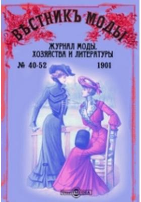 Вестник моды. 1901. № 40-52