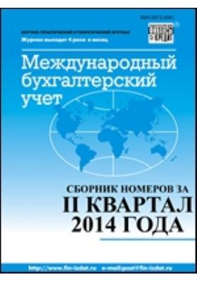 Международный бухгалтерский учет: журнал. 2014. № 13/15, 17/24