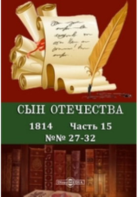 Сын Отечества. 1814. № 27-32. 1814 г., Ч. 15