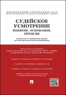 Судейское усмотрение : понятие, основания, пределы. Материалы VI Межрегиональной научно-практической конференции