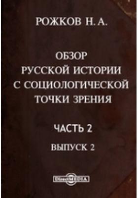 Обзор русской истории с социологической точки зрения