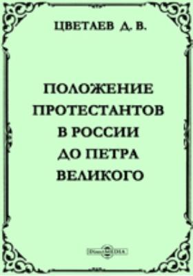 Положение протестантов в России до Петра Великого: публицистика