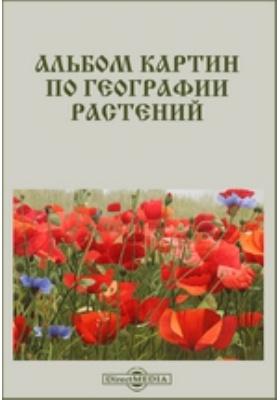 Альбом картин по географии растений