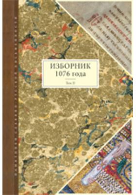 Изборник 1076 г перераб. и дополн. Т. 2. 2-е изд