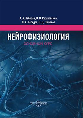 Нейрофизиология. Основной курс: учебное пособие