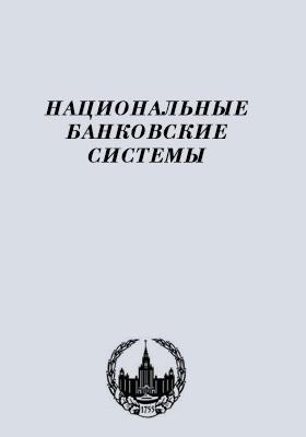 Национальные банковские системы: учебник
