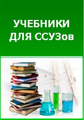 Технология информационного обеспечения бизнеса: учебное пособие