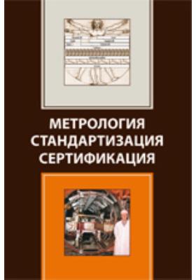 Метрология. Стандартизация. Сертификация: учебник