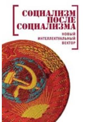 Социализм после социализма : новый интеллектуальный вектор: материалы конференций