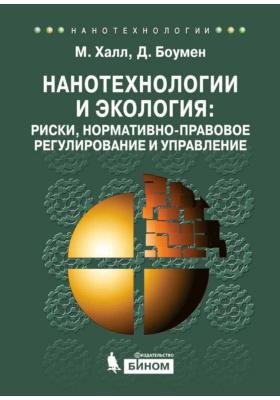 Нанотехнологии и экология : риски, нормативно-правовое регулирование и управление