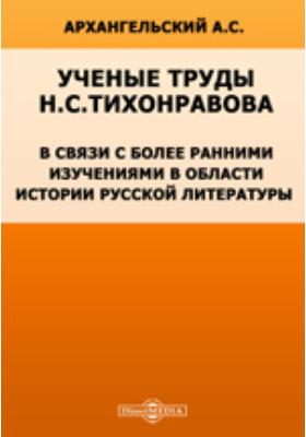 Ученые труды Н. С. Тихонравова в связи с более ранними изучениями в области истории русской литературы