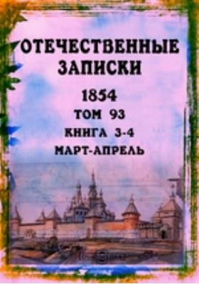 Отечественные записки. 1854. Т. 93, Книга 3-4, Март-апрель