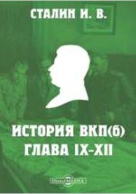 История ВКП(б). Глава IX-XII