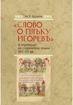 «Слово о полку Игореве» в переводах на славянские языки XIX–XX вв