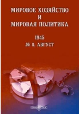 Мировое хозяйство и мировая политика. № 8. 1945. Август