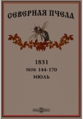 Северная пчела. 1831. №№ 144-170, Июль