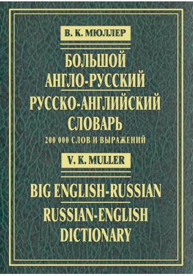 Большой англо-русский и русско-английский словарь : 200 000 слов и выражений: словарь