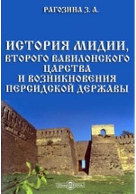 История Мидии, второго Вавилонского царства и возникновения Персидской державы