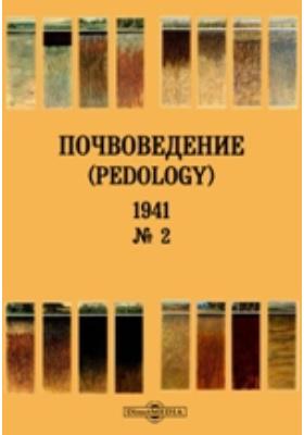 Почвоведение = Pedology: научно-популярное издание. № 2. 1941 г