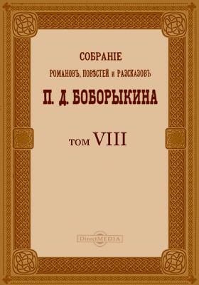 Собрание романов, повестей и рассказов : сборник : В 12-ти т. Т. 8