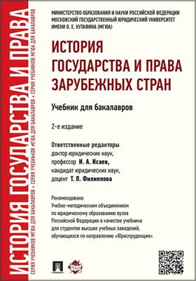 История государства и права зарубежных стран : учебник для бакалавров