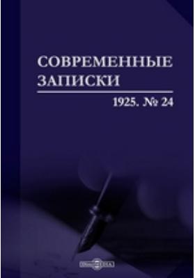 Современные записки: журнал. 1925. № 24