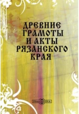 Древние грамоты и акты Рязанского края