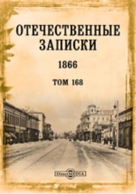 Отечественные записки. 1866. Т. 168. Сентябрь