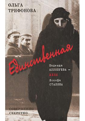 Единственная. Надежда Аллилуева - жена Иосифа Сталина