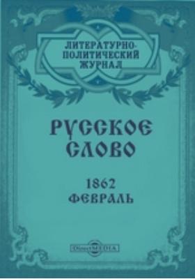 Русское слово: журнал. 1862. Февраль