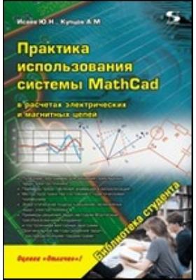 Практика использования системы MathCad в расчетах электрических и магнитных цепей: учебное пособие