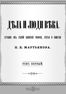 Дела и люди века : отрывки из старой записной книжки, статьи и заметки: публицистика. Т. 1